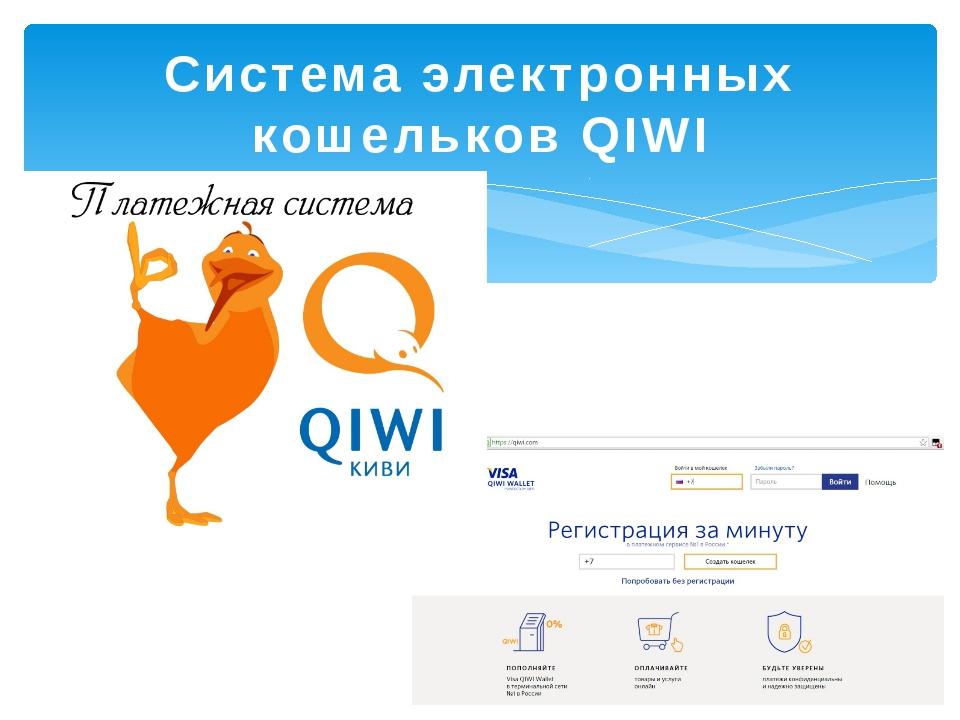 Система электронных кошельков QIWI