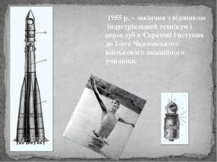 1955 р. – закінчив з відзнакою індустріальний технікум і аероклуб в Саратові