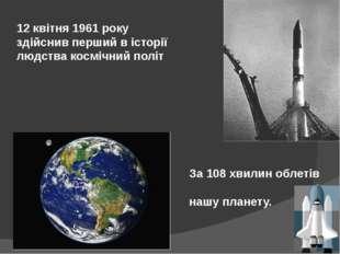 12 квітня 1961 року здійснив перший в історії людства космічний політ За 108