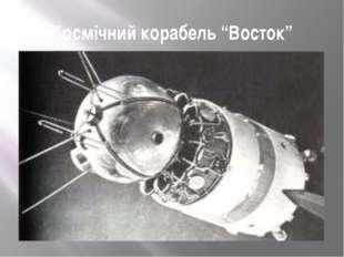 """Космічний корабель """"Восток"""""""
