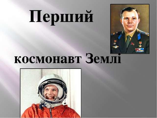 Перший космонавт Землі
