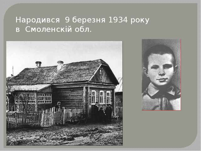 Народився 9 березня 1934 року в Смоленскій обл.