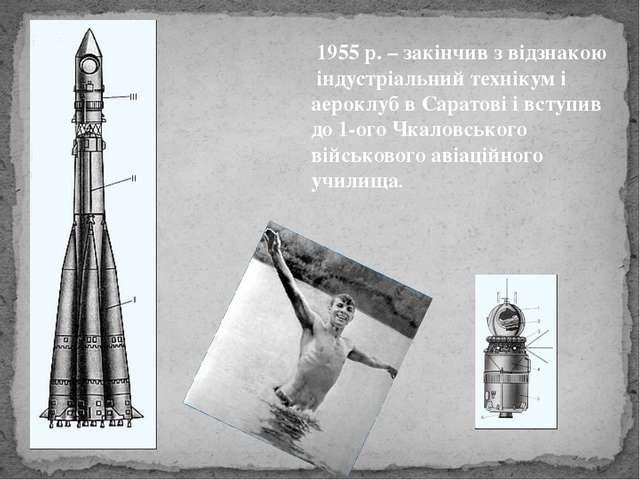 1955 р. – закінчив з відзнакою індустріальний технікум і аероклуб в Саратові...