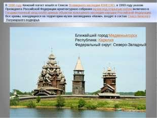 В1990 годуКижский погост вошёл в СписокВсемирного наследияЮНЕСКО, в 1993