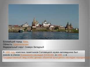 В1992 годукомплекс памятников Соловецкого музея-заповедника был внесён в сп