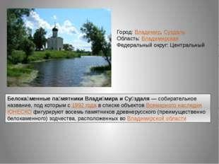Белока́менные па́мятники Влади́мира и Су́здаля— собирательное название, под