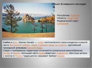 Объект Всемирного наследия Байка́л(бур.Байгал далай)—озеротектоническог