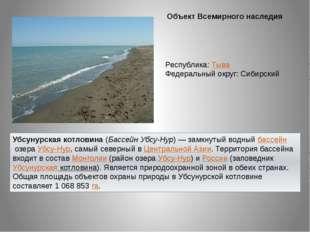 Убсунурская котловина(Бассейн Убсу-Нур)— замкнутый водныйбассейнозераУбс