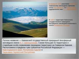 Полное название— Кавказский государственный природный биосферный заповедник