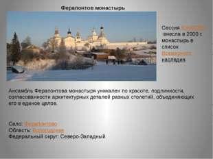 Ферапонтов монастырь СессияЮНЕСКОвнесла в 2000г. монастырь в список Всемир
