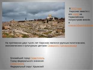 В2013 годуХерсонес вместе с егохоройна Гераклейском полуострове внесён в