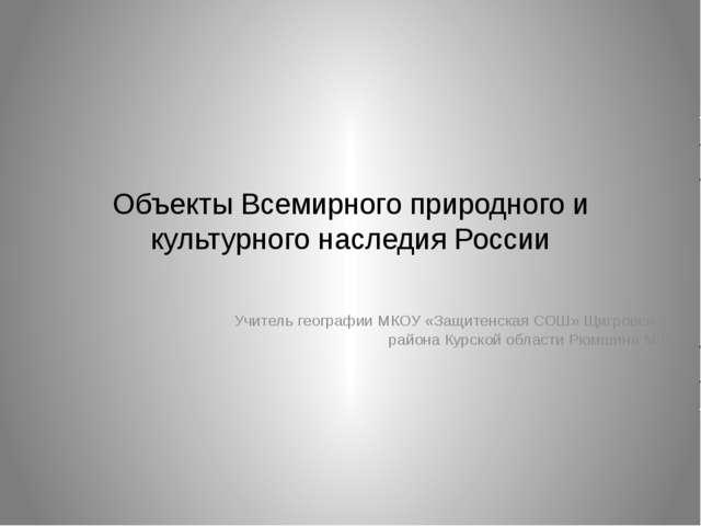 Объекты Всемирного природного и культурного наследия России Учитель географии...