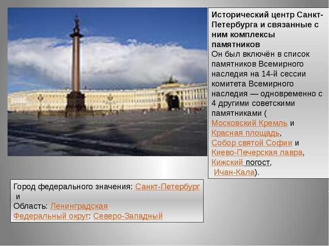 Исторический центр Санкт-Петербурга и связанные с ним комплексы памятников О...