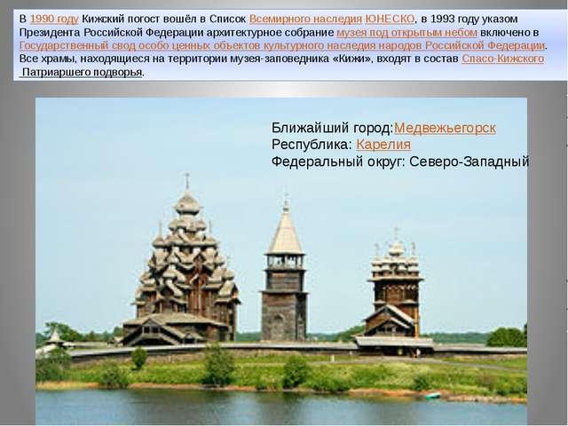 В1990 годуКижский погост вошёл в СписокВсемирного наследияЮНЕСКО, в 1993...