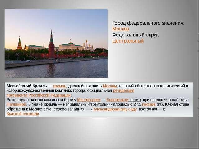 Моско́вский Кремль—кремль, древнейшая частьМосквы, главный общественно-пол...