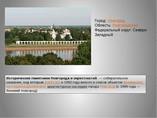 Исторические памятники Новгорода и окрестностей— собирательное название, по...