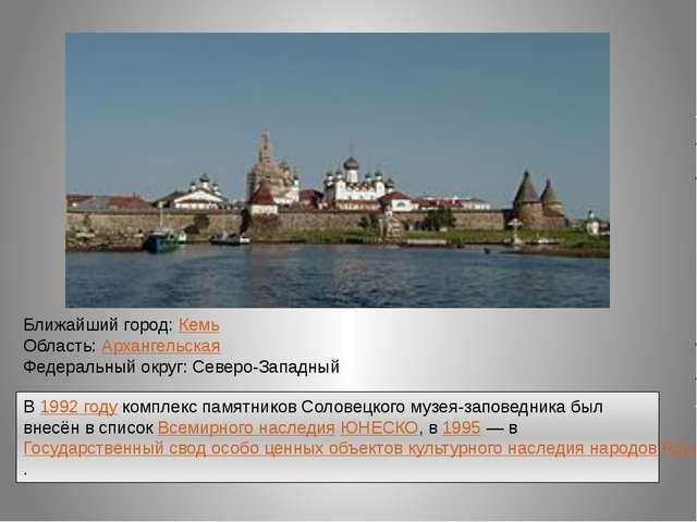 В1992 годукомплекс памятников Соловецкого музея-заповедника был внесён в сп...