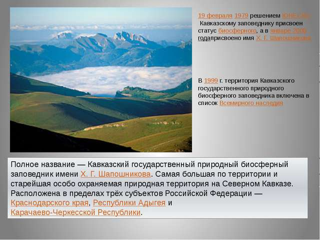 Полное название— Кавказский государственный природный биосферный заповедник...