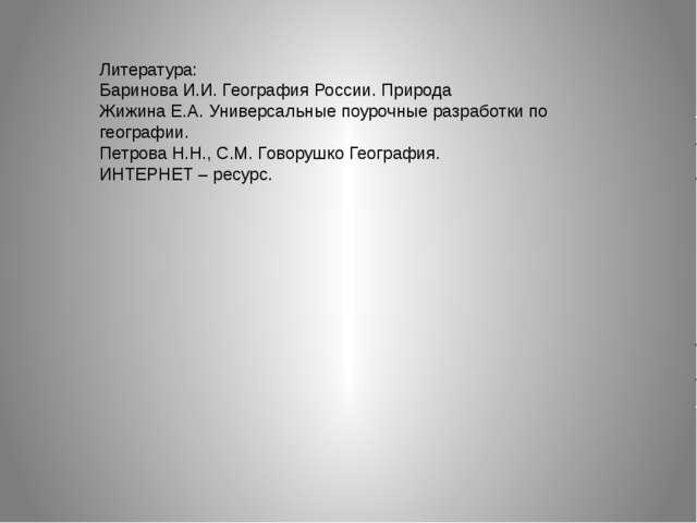 Литература: Баринова И.И. География России. Природа Жижина Е.А. Универсальные...