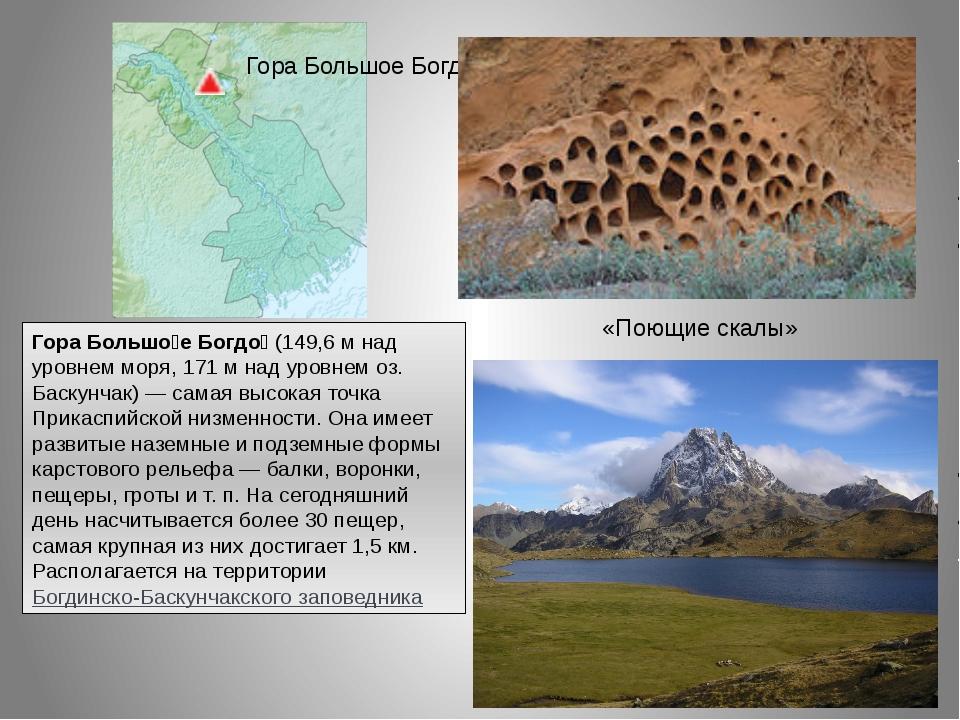Гора Большое Богдо «Поющие скалы» Гора Большо́е Богдо́(149,6м над уровнем м...