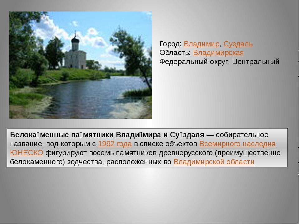 Белока́менные па́мятники Влади́мира и Су́здаля— собирательное название, под...