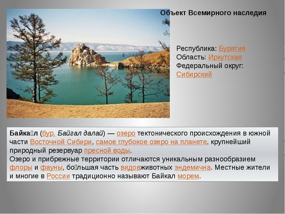 Объект Всемирного наследия Байка́л(бур.Байгал далай)—озеротектоническог...