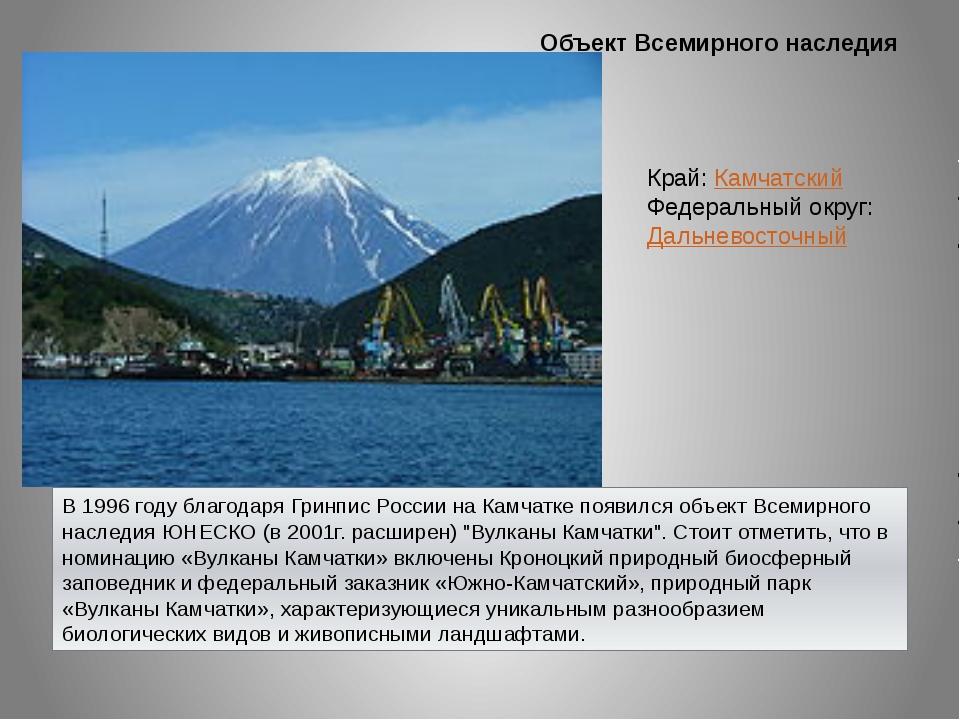 Объект Всемирного наследия В 1996 году благодаря Гринпис России на Камчатке п...
