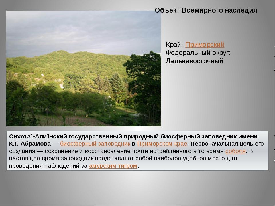 Объект Всемирного наследия Сихотэ́-Али́нский государственный природный биосфе...