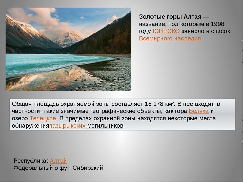Золотые горы Алтая— название, под которым в 1998 годуЮНЕСКОзанесло в списо...