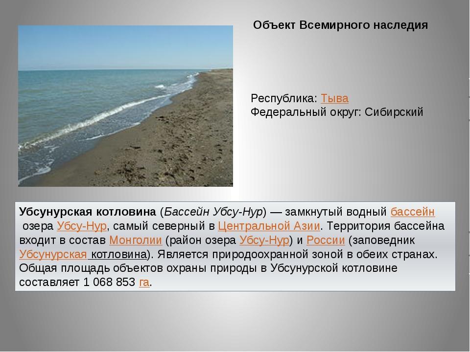 Убсунурская котловина(Бассейн Убсу-Нур)— замкнутый водныйбассейнозераУбс...