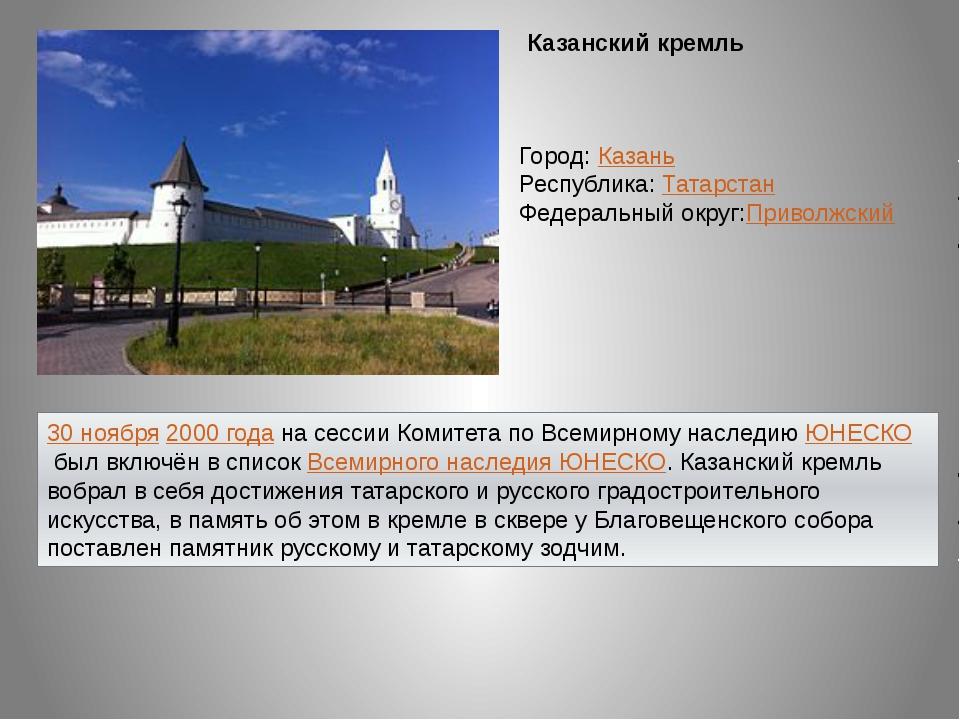 30 ноября2000 годана сессии Комитета по Всемирному наследиюЮНЕСКОбыл вклю...