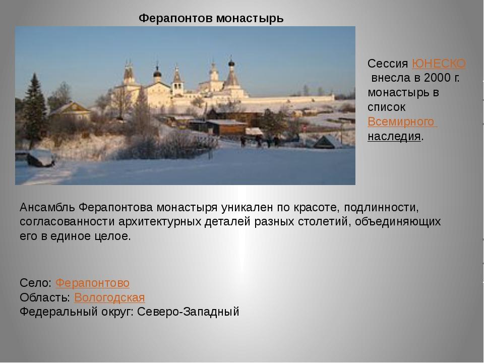Ферапонтов монастырь СессияЮНЕСКОвнесла в 2000г. монастырь в список Всемир...