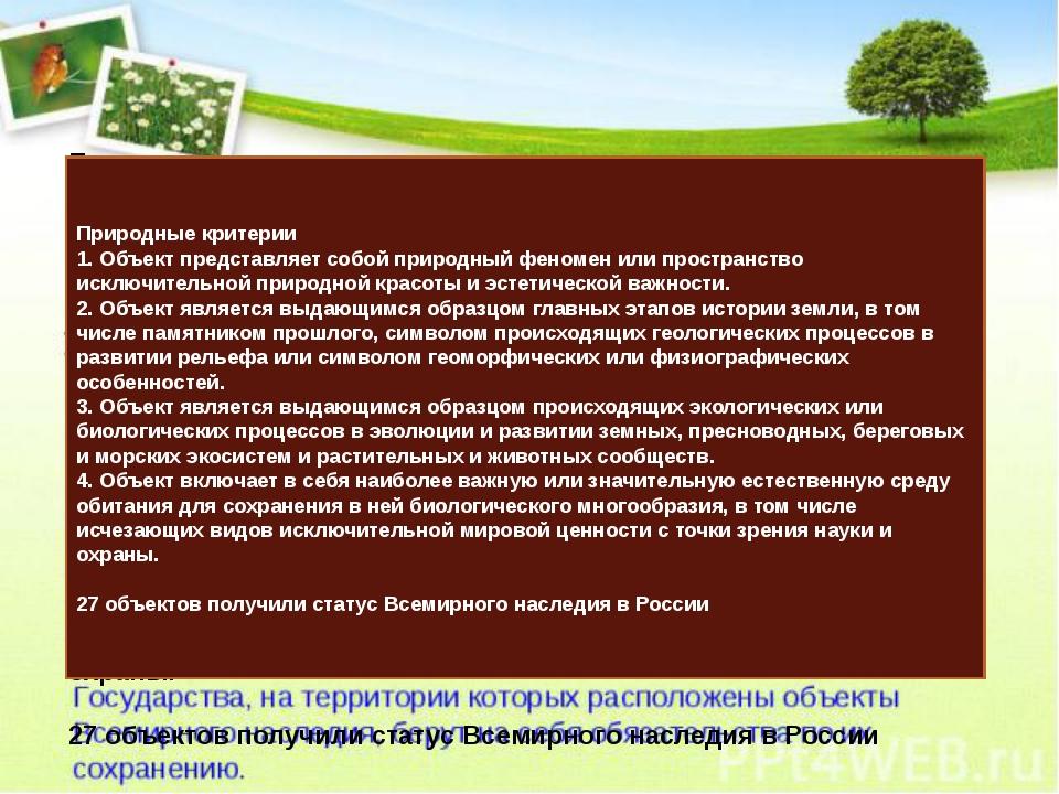 Природные критерии 1. Объект представляет собой природный феномен или простра...