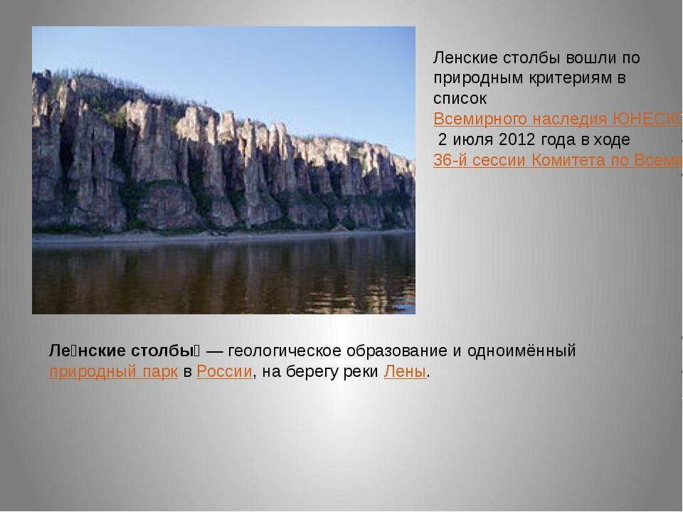 Ле́нские столбы́— геологическое образование и одноимённыйприродный парквР...