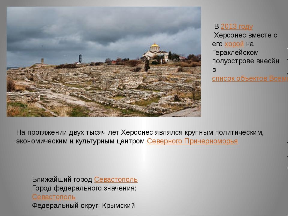 В2013 годуХерсонес вместе с егохоройна Гераклейском полуострове внесён в...