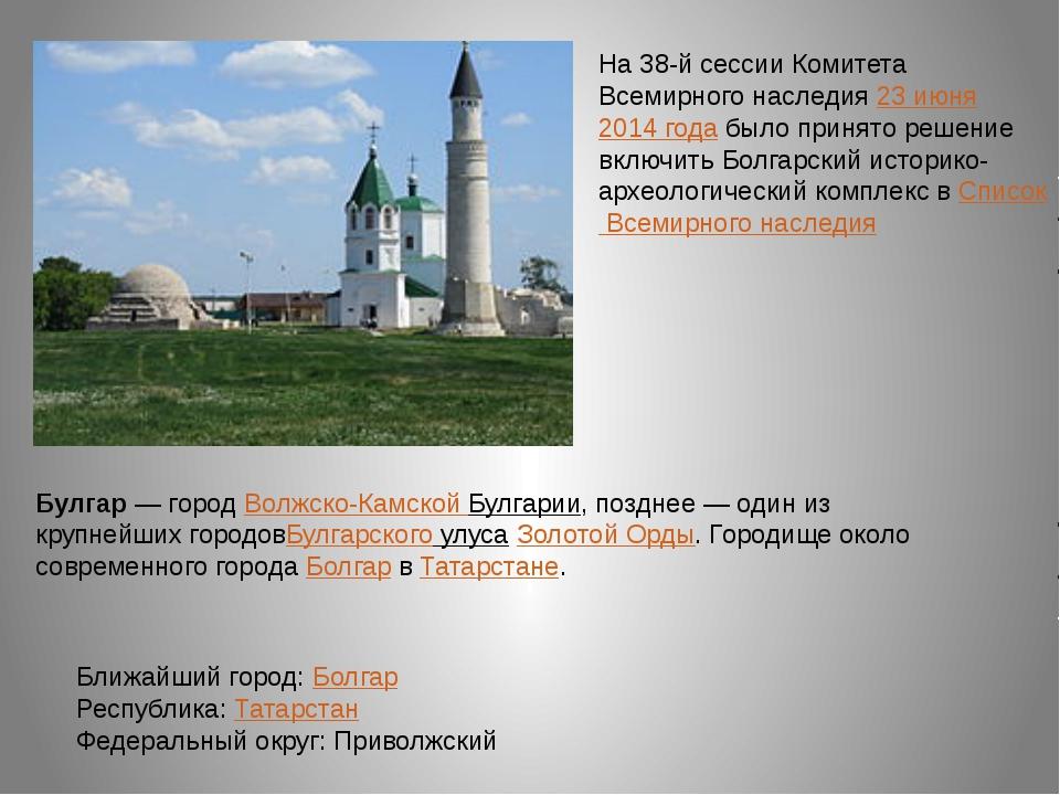 Булгар— городВолжско-Камской Булгарии, позднее— один из крупнейших городов...