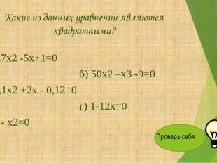 Проверь себя Разбей данные уравнения на две группы: полные и неполные квадрат