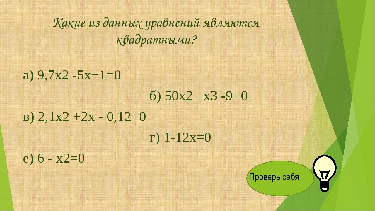 Проверь себя Разбей данные уравнения на две группы: полные и неполные квадрат...