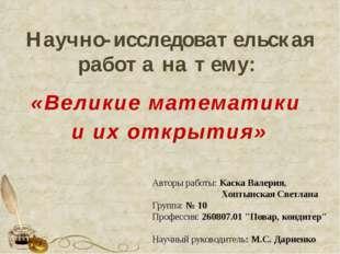 «Великие математики и их открытия» Научно-исследовательская работа на тему: А