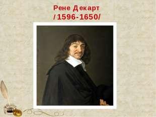 Рене Декарт /1596-1650/