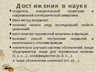 создатель аналитической геометрии и современной алгебраической символики. Вве