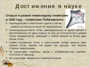 Достижения в науке Открыл и развил неевклидову геометрию в 1826 году – геомет