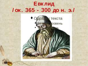 Евклид /ок. 365 - 300 до н. э./