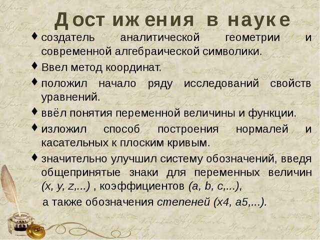 создатель аналитической геометрии и современной алгебраической символики. Вве...