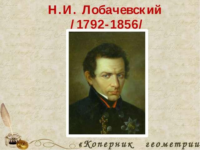 Н.И. Лобачевский /1792-1856/ «Коперник геометрии»