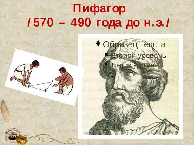 Пифагор /570 – 490 года до н.э./