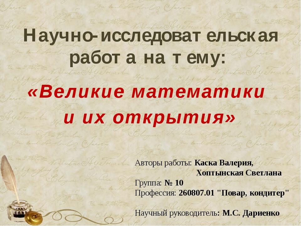 «Великие математики и их открытия» Научно-исследовательская работа на тему: А...