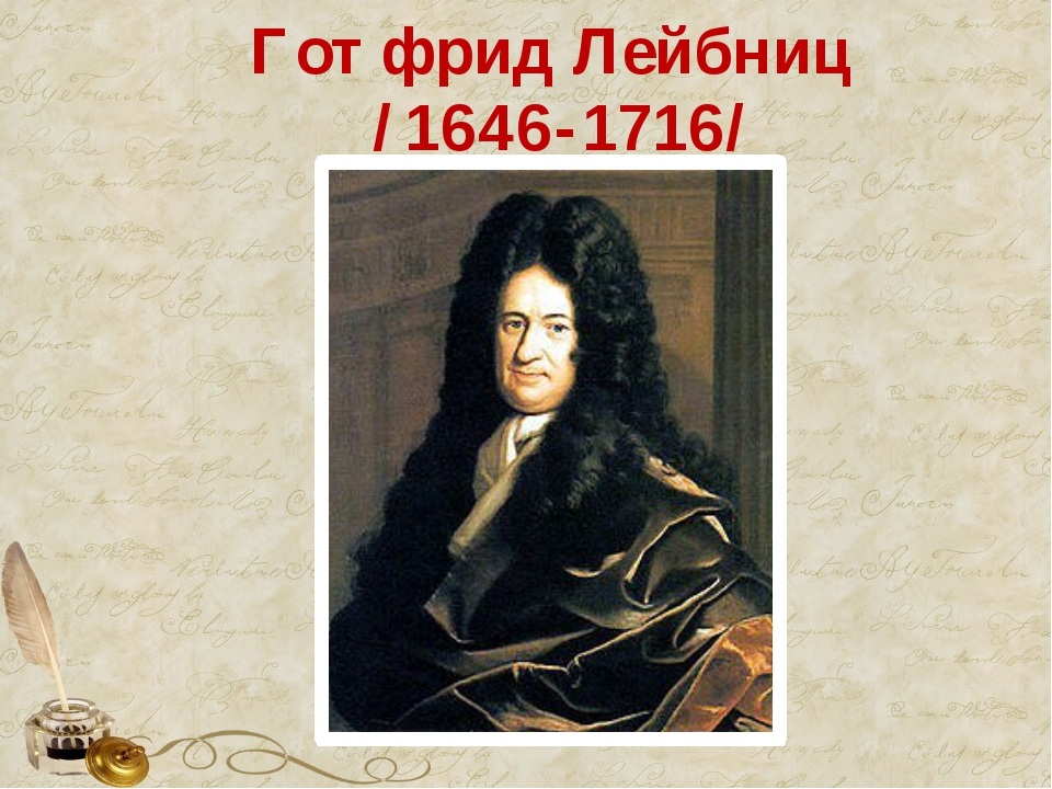 Готфрид Лейбниц /1646-1716/
