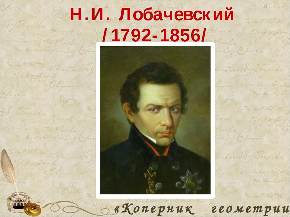 Лобачевский николай иванович (1792-1856), русский математик, создатель неевклидовой геометрии