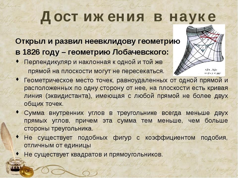 Достижения в науке Открыл и развил неевклидову геометрию в 1826 году – геомет...